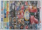 ダイエー チラシ発行日:2015/6/20