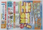クリーニングピュア チラシ発行日:2015/6/1