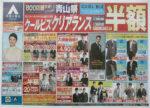 洋服の青山 チラシ発行日:2015/6/27