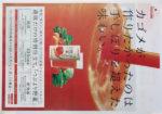 カゴメ チラシ発行日:2015/6/28