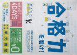 明光義塾 チラシ発行日:2015/6/29
