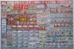 ケーズデンキ チラシ発行日:2015/6/27