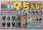 はるやま チラシ発行日:2015/6/27