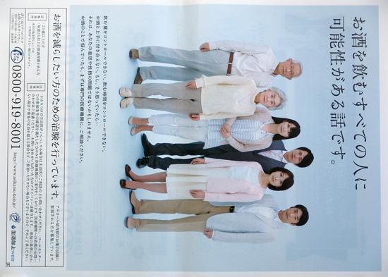 生活向上WEB チラシ発行日:2015/6/30