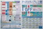 新さっぽろサンピアザ チラシ発行日:2015/6/27