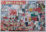 ユニクロ チラシ発行日:2015/6/26