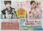 写真工房ぱれっと チラシ発行日:2015/6/27