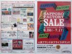 サッポロファクトリー チラシ発行日:2015/6/26