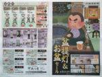 誠心堂 チラシ発行日:2015/6/6