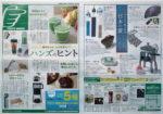 東急ハンズ チラシ発行日:2015/6/26