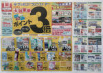 サッポロドラッグストアー チラシ発行日:2015/6/25