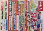 つぼ八 チラシ発行日:2015/7/2