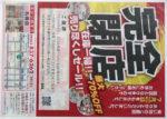 ミシンのオズ チラシ発行日:2015/7/1