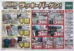 北雄ラッキー チラシ発行日:2015/7/2