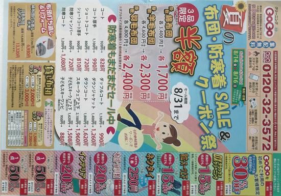 クリーニングココ チラシ発行日:2015/7/1