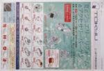 東急百貨店 チラシ発行日:2015/7/2