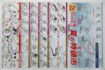 大丸札幌店 チラシ発行日:2015/7/1