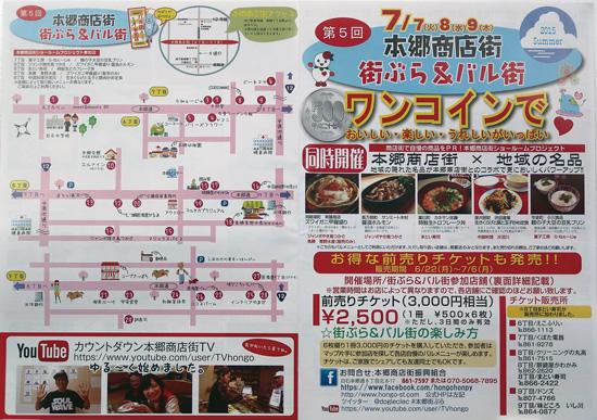 本郷商店街 チラシ発行日:2015/7/7