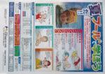 さっぽろ健康スポーツ財団 チラシ発行日:2015/7/4