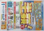 クリーニングピュア チラシ発行日:2015/7/4