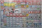 ケーズデンキ チラシ発行日:2015/7/4