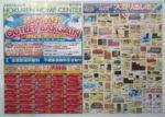 ホクレンホームセンター チラシ発行日:2015/7/4