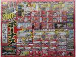100満ボルト チラシ発行日:2015/7/4