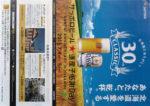 サッポロビール チラシ発行日:2015/7/4