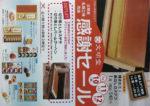 文明堂 チラシ発行日:2015/7/10