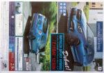 北海道スバル チラシ発行日:2015/7/11