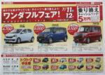 ダイハツ北海道販売 チラシ発行日:2015/7/11