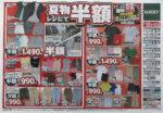 北雄ラッキー チラシ発行日:2015/7/10
