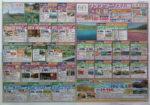 クラブツーリズム チラシ発行日:2015/7/4