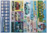 スズキ北海道自販 チラシ発行日:2015/7/11