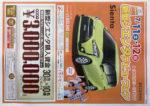 トヨタカローラ札幌 チラシ発行日:2015/7/11