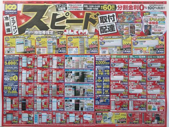 100満ボルト チラシ発行日:2015/7/11