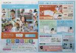 公文式 チラシ発行日:2015/7/21