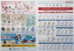 大丸札幌店 チラシ発行日:2015/7/8