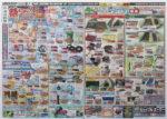 ジョイフルエーケー チラシ発行日:2015/7/8