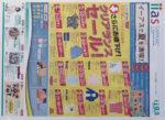 イーアス札幌 チラシ発行日:2015/7/17