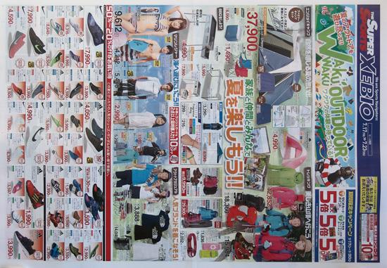 スーパースポーツゼビオ チラシ発行日:2015/7/17