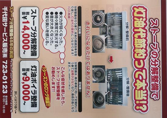 千代田サービス販売 チラシ発行日:2015/7/17