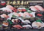 海天丸 チラシ発行日:2015/7/17