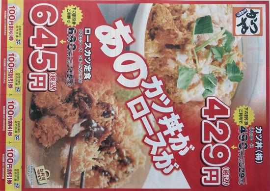 かつや チラシ発行日:2015/7/17