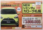 トヨタカローラ札幌 チラシ発行日:2015/7/18