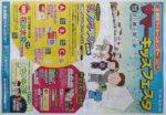 北海道マイホームセンター チラシ発行日:2015/7/18