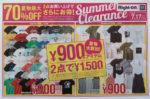 ライトオン チラシ発行日:2015/7/17