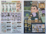 誠心堂 チラシ発行日:2015/7/15