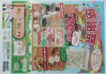 もりもと チラシ発行日:2015/7/11