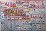 ケーズデンキ チラシ発行日:2015/7/18